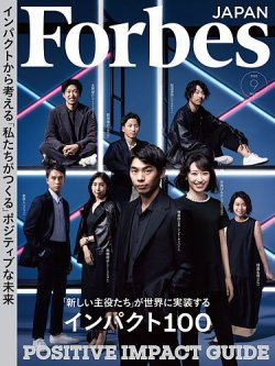 Forbes JAPAN(フォーブス ジャパン)  表紙