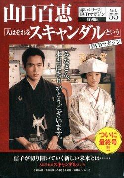 山口百恵「赤いシリーズ」DVDマガジン 表紙