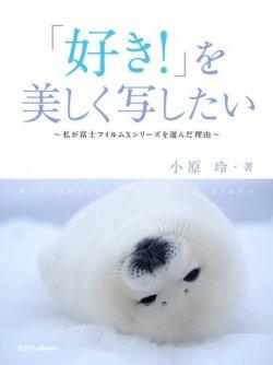 「好き!」を美しく写したい ~私が富士フイルム Xシリーズを選んだ理由~ 表紙