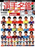 Jリーグ選手名鑑 J1・J2・J3エルゴラッソ特別編集:表紙
