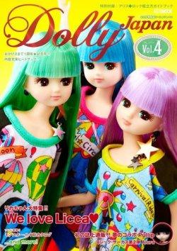 Dolly Japan(ドーリィジャパン) 表紙