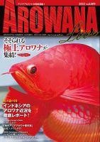 AROWANA LIVE(アロワナライブ):表紙