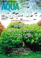 AQUA PLANTS(アクアプランツ):表紙