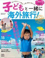 子どもと一緒に海外旅行!:表紙