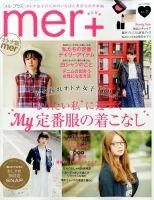 mer+(メルプラス):表紙