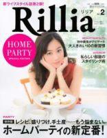 Rillia(リリア):表紙