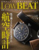 Low BEAT(ロービート):表紙
