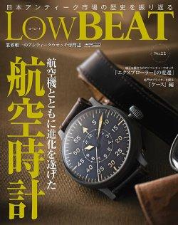 Low BEAT(ロービート) 表紙