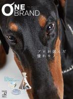 ONE BRAND(ワンブランド):表紙