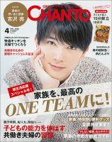CHANTO(チャント):表紙