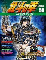 隔週刊 北斗の拳DVD コレクション:表紙