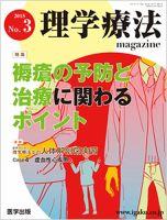 理学療法magazine:表紙