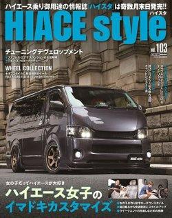 HIACE style(ハイエース スタイル) 表紙