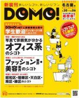 DOMO(ドーモ) あいち版:表紙