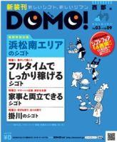 DOMO(ドーモ) 静岡西部版:表紙