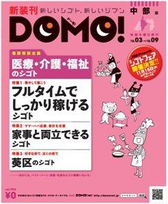 DOMO(ドーモ) 静岡中部版 表紙