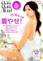 ChouChou ALiis (シュシュ アリス):表紙