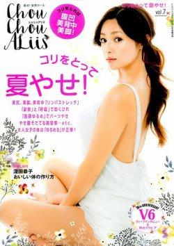 ChouChou ALiis (シュシュ アリス) 表紙