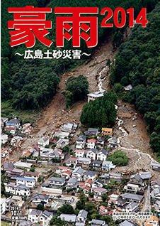 サンケイスポーツ特別版 豪雨 2014  ~広島土砂災害 ~ 表紙