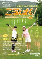 はりまでゴルフを楽しむ本 ごるはり:表紙