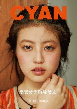 CYAN(シアン) 表紙