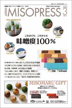 JAPAN MISO PRESS(ジャパン ミソ プレス) 表紙