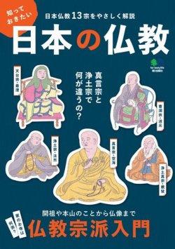 知っておきたい日本の仏教 表紙