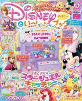 増刊 ディズニーといっしょブック:表紙