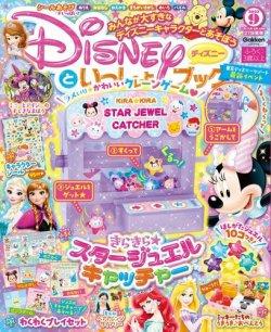 増刊 ディズニーといっしょブック 表紙