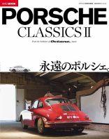 PORSCHE classics ‐ポルシェ クラシックス‐(オクタン日本版 特別編集):表紙