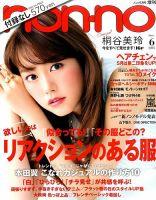 増刊 non・no(ノンノ):表紙