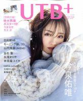 増刊 UP to boy (アップ トゥ ボーイ):表紙