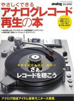 やさしくできるアナログレコード再生の本 表紙
