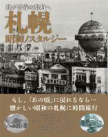 札幌 昭和ノスタルジー:表紙