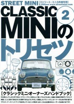 STREET MINI 2015年3月増刊号 CLASSIC MINI のトリセツ2 表紙