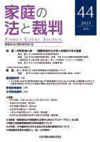家庭の法と裁判(FAMILY COURT JOURNAL):表紙