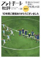 フットボール批評:表紙