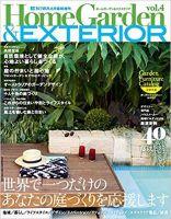 Home Garden & EXTERIOR(ホームガーデン&エクステリア) :表紙
