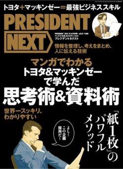 PRESIDENT NEXT(プレジデントネクスト) 表紙