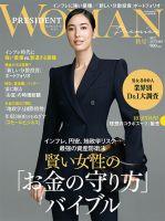PRESIDENT WOMAN(プレジデントウーマン):表紙