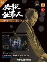 隔週刊 必殺仕事人DVDコレクション:表紙