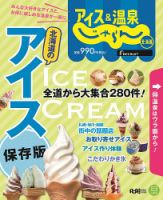 アイス&温泉じゃらん北海道:表紙