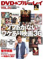 STREET MINI 2015年8月増刊号  DVD & ブルーレイ特集VOL.01:表紙