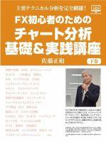 FX Journal:表紙