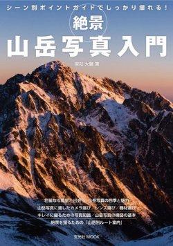 絶景 山岳写真入門 表紙