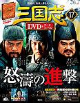 隔週刊 三国志DVD&データファイル:表紙