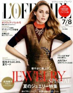 L'OFFICIEL JAPAN(ロフィシャルジャパン) 表紙