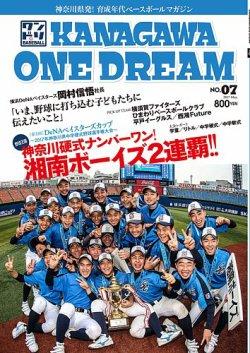 KANAGAWA ONE DREAM 表紙