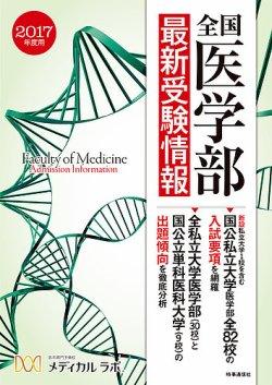 全国医学部最新受験情報 表紙