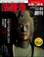 週刊朝日百科 仏教新発見改訂版:表紙
